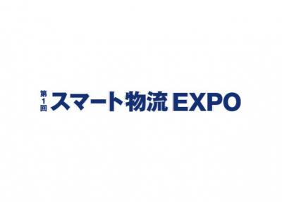 「第1回 名古屋 スマート物流EXPO」に出展いたします!